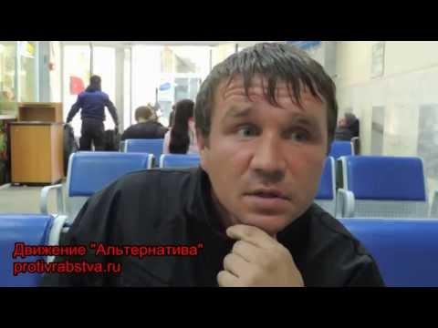 2015.11.06 Рассказ Александра Пьянова о своём трудовом рабстве в Ингушетии и Чечне