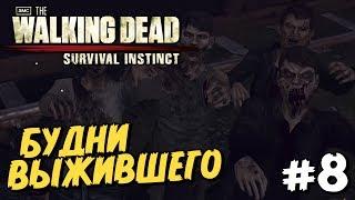 БУДНИ ВЫЖИВШЕГО - Прохождение The Walking Dead: Survival Instinct - Серия 8