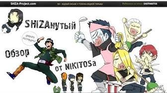 SHIZAнутый Обзор 001: Naruto Shippuuden 251 Серия