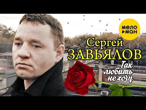 Сергей Завьялов - Так любить не хочу (Official Video 2019)