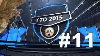 ГТО-2015 [Выпуск 11] Скалолазание
