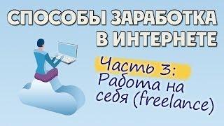 Работа на себя в интернет (freelance)(Продолжаем изучать способы заработка в интернете и сегодня рассмотрим следующую группу это Работа на себя...., 2014-03-16T08:44:46.000Z)