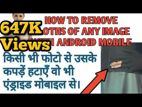 HOW TO REMOVE CLOTHS OF ANY IMAGE WITH MOBILE | किसी भी फोटो के कपड़े हटाएँ मोबाइल से। (HINDI-URDU)