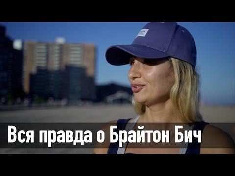 Как живут русские