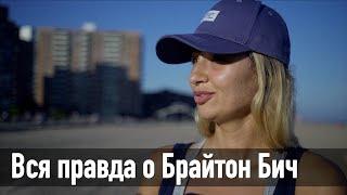 Download Как живут русские в Нью-Йорке. Брайтон Бич - самый непонятый район Бруклина. Mp3 and Videos