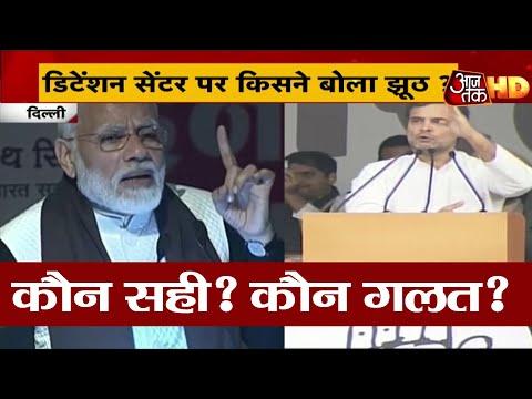 Citizenship की लड़ाई, डिटेंशन सेंटर पर आई | Dangal Video in HD