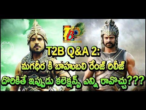 T2B Q&A 2: మగధీర కి బాహుబలి రేంజ్ రిలీజ్ దొరికితే ఇప్పుడు కలెక్షన్స్ ఎన్ని రావొచ్చు???