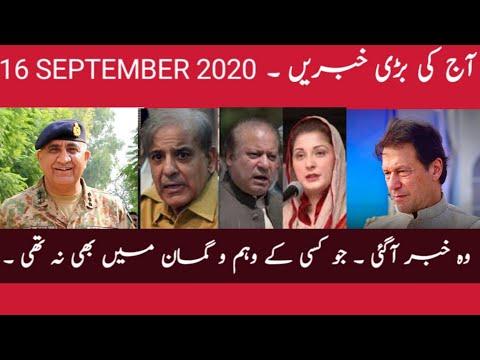 Top News of , September 16, 2020 , Imran khan , Qamar Javed Bajwa , Maryam Nawaz  & Nawaz Sharif