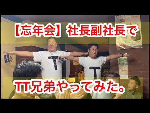 【忘年会余興】社長と副社長で、TT兄弟をやってみた!