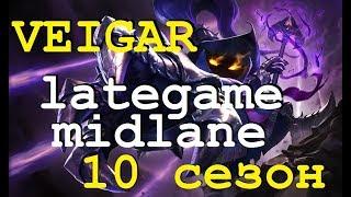 ВЕЙГАР ЛЕЙТГЕЙМ ЧЕМПИОН | МИДЛЕЙН Лига Легенд | Veigar League of Legends