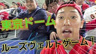 チャンネル登録よろしく!!! 広島東洋カープ対読売ジャイアンツ 東京...