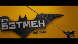 Лего Фильм: Бэтмен - третий трейлер(С тем же ироничным юмором, который превратил «ЛЕГО® Фильм» в мировой феномен, самопровозглашенный лидер..., 2016-08-18T15:48:27.000Z)