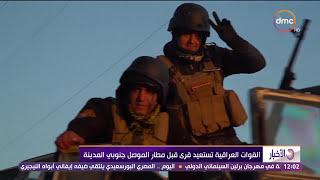 الأخبار - القوات العراقية تستعيد قري قبل مطار الموصل جنوبي المدينة