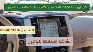 مواصفات الشاشة العملاقة ل نيسان باترول نص فل لدى  مركز الاسطورة/Nissan Patrol Android Screen
