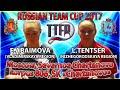 Есть на что посмотреть! Командный Кубок России-2017 Елена Абаимова - Любовь Тэнцер