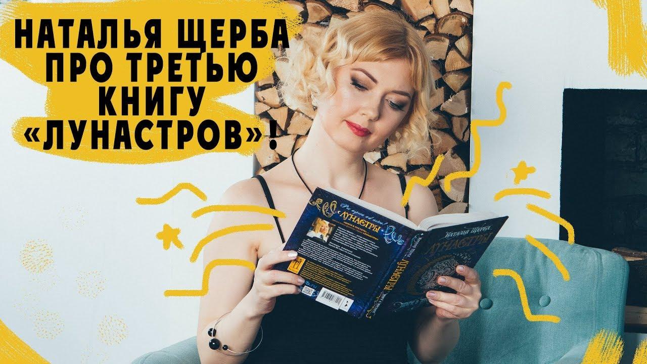 лунастры 3 книга дата выхода