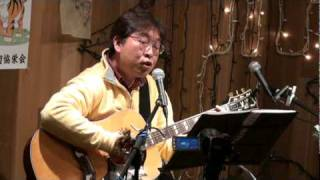 2010年1月10日(日) 武蔵境「ほたるの里」でのライブ動画です。 この曲...