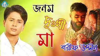 Jonom Dukkhi Maa | Sharif Uddin | Baul Bangla Song | Amar Maa