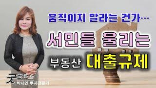 서민들 울리는 대출규제 [박서인 부동산투자전문가 & 정현경 CFP]