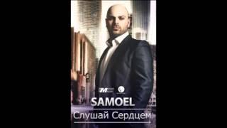 SAMOEL-Слушай Сердцем(Дорогие друзья представляем вам новую песню SAMOEL