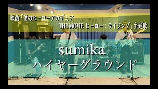 [歌詞付]ハイヤーグラウンド/sumika 「僕のヒーローアカデミア THE MOVIE ヒーローズ:ライジング」主題歌-cover-full