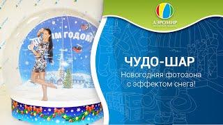 Чудо Шар фотозона — Snow Globe с эффектом снега, производитель АэроМир