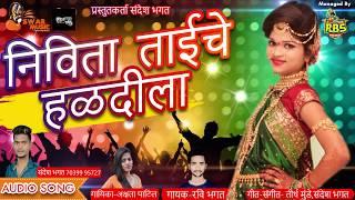 Nivita Taaiche Haldila Ravi Bhagat | Aagri Koli Haldi Songs 2019 | Marathi Haldi Dance Songs 2019