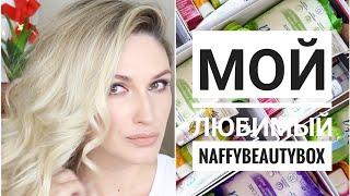 Мой ЛЮБИМЫЙ | NAFFYBEAUTYBOX ОСЕНЬ