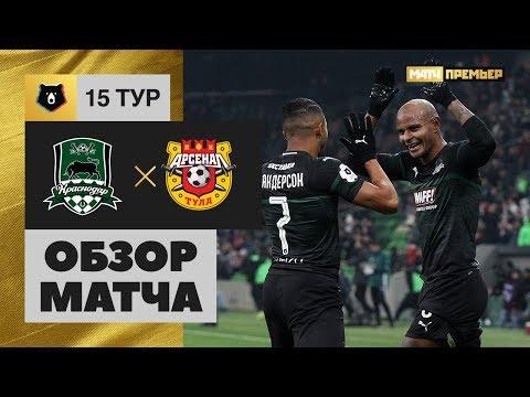 25.11.2018 Краснодар - Арсенал - 3:0. Обзор матча
