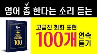 """원어민처럼 말하는 """"영어회화 표현100개+예문…"""