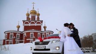 Александр и Дарья, Видеооператор на свадьбу Курган