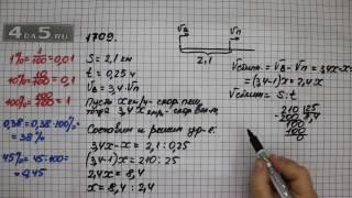Упражнение 1709. Математика 5 класс Виленкин Н.Я.