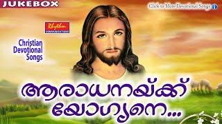 Aradhanayikk Yogyane # Christian Devotional Songs Malayalam # New Malayalam Christian Songs