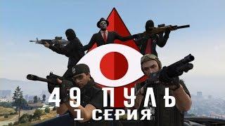 49 пуль - 1 серия. Сериал GTA Online PS4