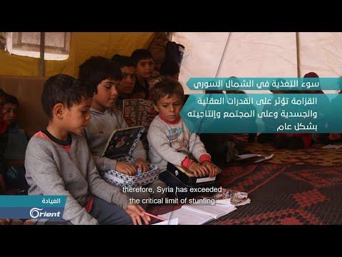 ما الأسباب التي أدت إلى سوء التغذية عند الأطفال في الشمال السوري؟ | العيادة  - 23:53-2019 / 10 / 12