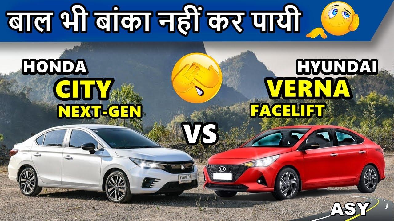 Next gen honda city vs Hyundai verna facelift 2020   बाल भी बांका नहीं कर पायी   ASY