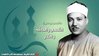 تلاوه من سور القصص والحاقه والقدر بصوت الشيخ عبدالباسط عبدالصمد