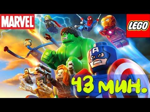 Мультики Лего Мстители. Лего Марвел Супергерои мультфильм на русском языке 1-10 серии