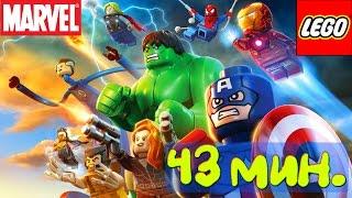 Лего Мстители. Лего Марвел Супергерои - прохождение на русском языке 1-10 серии