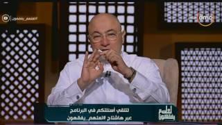 لعلهم يفقهون - الشيخ خالد الجندى ردًا على مشاهدة: أنتم لصوص