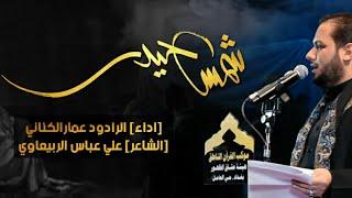 شمس حيدر | الملا عمار الكناني - هيئة عشاق الظهور - موكب القرآن الناطق - بغداد