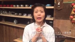 『フォーカード』出演者インタビュー第4回 ~小暮智美(こぐれ・ともみ...