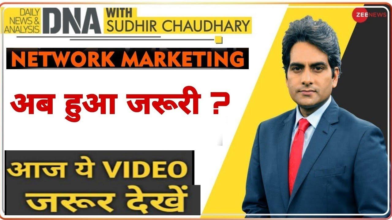 Zee News  Why not network marketing part 1    Network marketing news in hindi    DTM BAZAAR