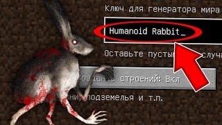 НИКОГДА НЕ ИГРАЙ НА СИДЕ ЗАЯЦ ГУМАНОИД В МАЙНКРАФТ ! SCP HUMANOID RABBIT MINECRAFT СТРАШНЫЙ СИД
