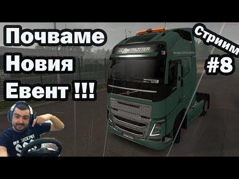 Разцъквам Евента и Дъртата Волварка  /Мулти/ Euro Truck Simulator 2 Стрийм #8