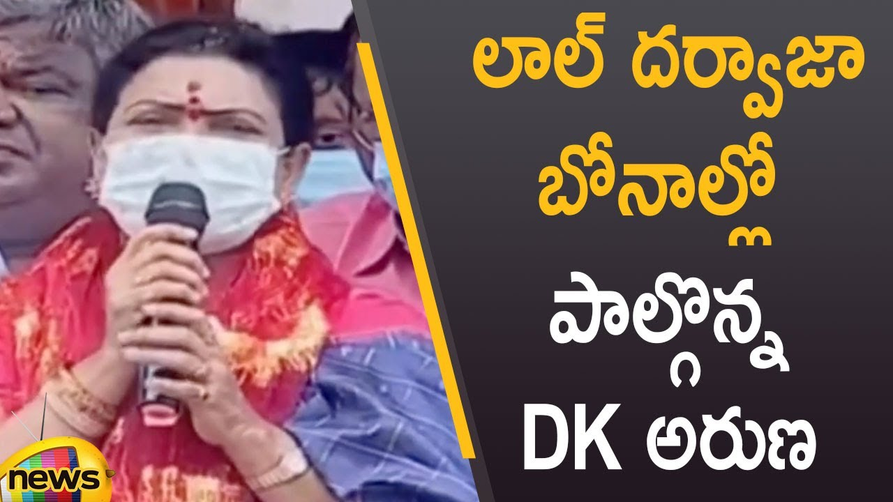 BJP Leader D K Aruna Participates In Lal Darwaza Bonalu Celebrations | Hyderabad | Mango News