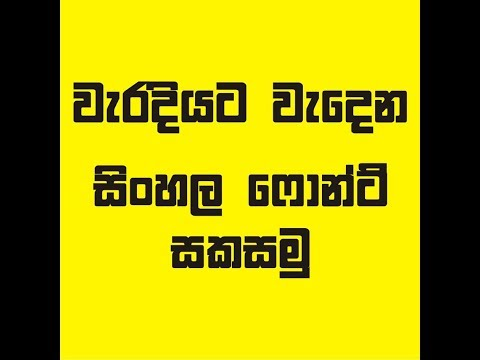 How To Fix Sinhala Font Typing Error Sinhala Explain | SL Cracker