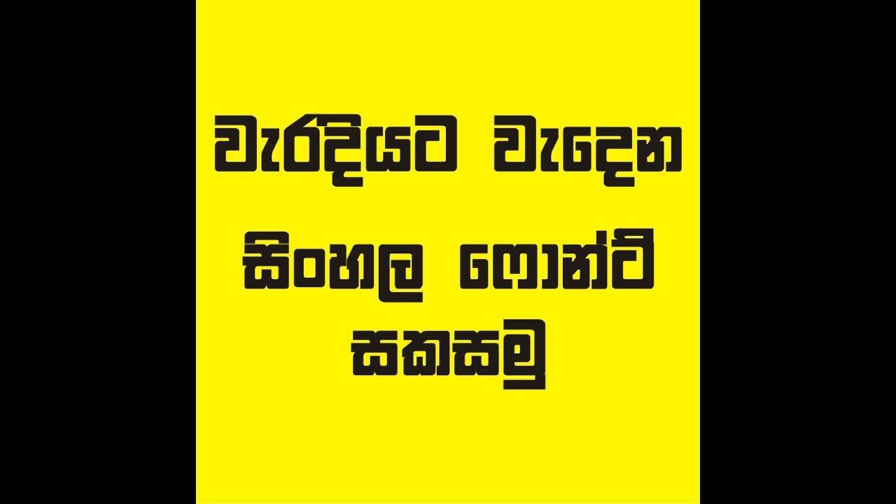 How to Fix sinhala Font Typing Error Sinhala Explain | SL Cracker