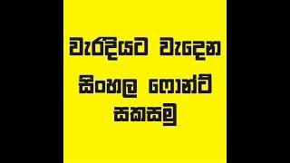 Iskoola Pota Sinhala Font Typing