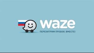 видео Waze - Социальный Навигатор для Андроид скачать бесплатно